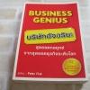 บริษัทอัจฉริยะ (Business Genius) Peter Fisk เขียน ณัฐยา สินตระการผล แปล***สินค้าหมด***