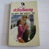 หัวใจสีชมพู (Time after time) เคย์ ฮูเปอร์ เขียน พรประภา แปล***สินค้าหมด***