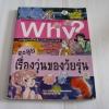 Why ? ตะลุยเรื่องวุ่นของวัยรุ่น พิมพ์ครั้งที่ 5 Lee, Bok-Young เรื่องและภาพ ณัฐพร อัศราวุฒิกิจ แปล***สินค้าหมด***