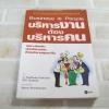 บริหารงานต้องบริหารคน (Business is People) C. Northcote Parkinson & M.K. Rustomji เขียน สมชาย พิทยาอุดมฤกษ์ เรียบเรียง