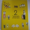 2 DOGS STORIES รวมนักวาดการ์ตูน***สินค้าหมด***