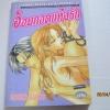 อ้อมกอดแห่งรัก เล่มเดียวจบ Noriko Kanou เขียน