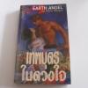 เทพบุตรในดวงใจ (Earth Angel) Maria Morgan เขียน สาริน แปล***สินค้าหมด***