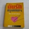 ฉันรักกรุงเทพฯ เล่ม 2 สุวรรณี สุคนธา เขียน***สินค้าหมด***