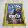 NATIONAL GEOGRAPHIC ฉบับภาษาไทย พฤศจิกายน 2548 เคล็ดลับอายุยืน***สินค้าหมด***