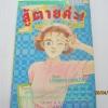 สู้ตายค่ะ ! ( ไม่มียู - เทริร์น ) เล่มเดียวจบ Amiya Masami เขียน