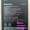 แบตเตอรี่เลอโนโว (Lenovo) A7000 (BL-243)