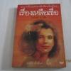 เรื่องเหลือเชื่อ (Tales of The Unexpected) โรอัลด์ ดาห์ล เขียน สาลินี คำฉันท์ แปล***สินค้าหมด***