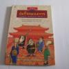 สนุกกับขันทีจอมบงการ (Chinese Eunuchs Book 2) หวางหยงเซิง, ชี่เซิง เขียน เทียนเหิงอวี่ ภาพ อำนวยชัย ปฏิพัทธ์เผ่าพงศ์ แปลและเรียบเรียง***สินค้าหมด***