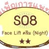 ครีม Face Lift (NIGHT)
