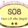 ครีม Face Lift (NIGHT)