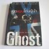 เปิดแผนโค่นผู้นำ (The Ghost) โรเบิร์ต แฮร์ริส เขียน อิสริยา ชมภูผล แปล***สินค้าหมด***