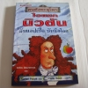 คนดังทะลุโลก ไอแซก นิวตัน กับแอปเปิ้ลบันลือโลก Kjartan Poskitt เขียน Philip Reeve ภาพ องค์อร รัตนนาถถาวร แปล***สินค้าหมด***