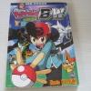 โปเกมอน Pokemon B.W มุ่งสู่ที่หนึ่ง !! Naoto KATSUMI เขียน