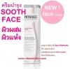 PHYSIOGEL SOOTHING CARE ( Calming Relief ) FACE CREAM (สูตรผิวผสม ไม่มีคำว่า rich ติดอยู่) for dry skin, sensitive, redness-prone skin ฟิสิโอเจล ซูธธิ้ง แคร์ เฟซ ครีม ขนาด 40 มล. ครีมบำรุงผิวหน้า สูตรอ่อนโยน (ไม่ใช่ rich) สำหรับ ผิวแห้งไม่มาก ผิวผสม ผิวบอ