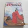 100 ขุนนางประเสริฐในประวัติศาสตร์จีน กนกพร นุ่มทอง แปล***สินค้าหมด***