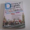 พจนานุกรมเพื่อการแต่งประโยคภาษาอังกฤษ (Dictionary of English Writing Ability) พิมพ์ครั้งที่ 2 ยุวนาฎ คุ้มขาว เขียน***สินค้าหมด***
