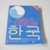 สนทนาภาษาเกาหลี คู่มือทักทายโต้ตอบในชีวิตประจำวัน พิมพ์ครั้งที่ 4 วอน แฮ ยอง เขียน (ไม่มี CD)***สินค้าหมด***