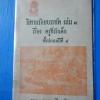 นิทานร้อยบรรทัด เล่ม 3 เรื่องครูที่รักเด็ก ชั้น ป.4 พิมพ์ครั้งที่ 11 พ.ศ. 2508