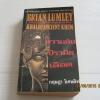 ความลับปิรามิดเลือด (Khai of Ancient Khem) Brian Lumley เขียน กฤษฎา วิเศษสังข์ แปล***สินค้าหมด***