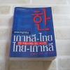พจนานุกรม เกาหลี-ไทย ไทย-เกาหลี โดย วอน แฮ ยอง***สินค้าหมด***