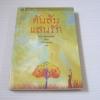 ต้นส้มแสนรัก โจเซ่ วาสคอนเซลอส เขียน มัทนี เกษกมล แปล***สินค้าหมด***