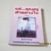 """แด่...คุณครูด้วยดวงใจ (Carrington Chase) พิมพ์ครั้งที่ 2 Sylvia Thorpe เขียน """"จริยา"""" แปล***สินค้าหมด***"""