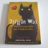 วาร์แจ็ก พอว์ อภินิหารตำนานแมวกู้โลก ตอน ผจญภัยเมืองพิศวง (Varjak Paw) เอสเอฟ ซาอิด เขียน รามิล แปล***สินค้าหมด***