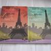 ฝันรัก...ปารีส (Lovers in Paris) 2 เล่มจบชุด ยูโฮยอน เรื่อง คิมอึนสุกและคังอึนจอง เขียน ช่อศรีตรัง แปล***สินค้าหมด***