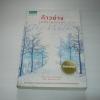 ก้าวย่างในความทรงจำ (The Walk) ริชาร์ด พอล เอแวนส์ เขียน ปัทมา อินทรรักขา แปล