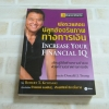 พ่อรวยสอนปลุกอัจฉริยภาพทางการเงิน (Increase Your Financial IQ) Robert T. Kiyosaki เขียน จักรพงษ์ เมษพันธุ์และเกียรติศักดิ์ ลีลาวโรภาส แปล