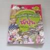 ล่าขุมทรัพย์สุดขอบฟ้าในญี่ปุ่น พิมพ์ครั้งที่ 9 Gomdori co. เขียน Kang Gyung-Hyo ภาพ กัญญารัตน์ จิราสวัสดิ์ แปล***สินค้าหมด***
