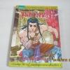 """การ์ตูนประวัติศาสตร์ชาติไทย ยุคอยุธยา เล่มที่ 3 ขุนหลวงพ่องั่ว """"ปฐมวงศ์สุพรรณภูมิ""""***สินค้าหมด***"""