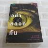 อย่าหลอกกัน (Fool Me Once) ฮาร์ลาน โคเบน เขียน มณฑารัตน์ ทรงเผ่า แปล
