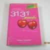 3131 Words เรียนศัพท์จากประโยค โดย ศิริพร ศรีมงคลและอ้อย เปรมพูลสวัสดิ์***สินค้าหมด***