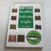 DETOX ช่วยชีวิต กินล้างพิษ อายุยืน เอมอร ตรีภิญโญยศ เขียน