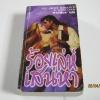 ร้อยเล่ห์เสน่หา (All About Romance) Sophia Lewis เขียน พงษ์พิมล แปล***สินค้าหมด***