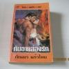 คันฉายส่องรัก (The Delaney Christmas Carol) ไอริส โจแฮนเซ่น เฟย์รีน เพรสตัน และ เคย์ฮูเปอร์ เขียน กัณหา แก้วไทย แปล