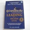 ผู้นำเหนือระดับด้วยวิสัยทัศน์เหนืออนาคต (Leading at a Higher Level) เคน บลังชาร์ด เขียน ตวงทอง สรประเสริฐ แปล***สินค้าหมด***