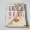 แมลงวันซูดาน (My Uncle Olwald) พิมพ์ครั้งที่ 2 โรอัลด์ ดาห์ล เขียน สุธัชริน แปล***สินค้าหมด***
