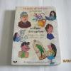 มาทิลดา นักอ่านสุดวิเศษ (18 years of Matilda) โรอัลด์ ดาห์ล เขียน สาลินี คำฉันท์ แปล***สินค้าหมด***