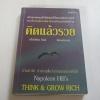 คิดแล้วรวย (Think & Grow Rich) พิมพ์ครั้งที่ 2 นโปเลียน ฮิลล์ เขียน ปสงค์อาสา เขียน***สินค้าหมด***