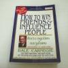 ศิลปะการผูกมิตรและจูงใจคน (How to Win Friends & Influence People) เดล คาร์เนกี เขียน มรว.รมณียฉัตร แก้วกิริยา แปล (มีตำหนิด้านสันตามรูปค่ะ)***สินค้าหมด***