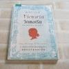 บันทึกราชนารี วิกตอเรีย (The Royal Diaries Victoria) แอนนา เคอร์แวน เขียน ปิยณัฐ รัตนเดช แปล***สินค้าหมด***