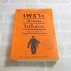 เพราะเป็นวัยรุ่นจึงเจ็บปวด พิมพ์ครั้งที่ 19 คิมรันโด เขียน วิทิยา จันทร์พันธ์ แปล