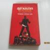 สุสานนรก (Joyride) Stephen Crye เขียน จักกพันธ์ อัศวกุล แปล***สินค้าหมด***