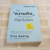 วิชาความคิดที่คุ้มค่าหน่วยกิตที่สุดในโลก Tina Seelig เขียน พรรณี รุจิรวงศ์ แปล