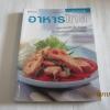 อาหารไทย พิมพ์ครั้งที่ 4 โดย กองบรรณาธิการสำนักพิมพ์แสงแดด***สินค้าหมด***