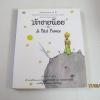 เจ้าชายน้อย (Le Petit Prince) พิมพ์ครั้งที่ 4 อองตวน เดอ แซงเตก-ซูเปรี เขียน อำพรรณ โอตระกูล แปล***สินค้าหมด***