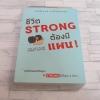 ชีวิต Strong ต้องมีแผน! พิมพ์ครั้งที่ 2 Robert Ashton เขียน จิตรลดา สิงห์คำ แปล